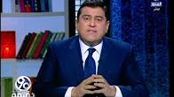 برنامج 90 دقيقه حلقة الاثنين 6-2-2017 مع معتز الدمرداش