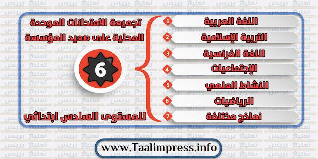 تجميعة الإمتحانات المحلية الموحدة على صعيد المؤسسة للمستوى السادس