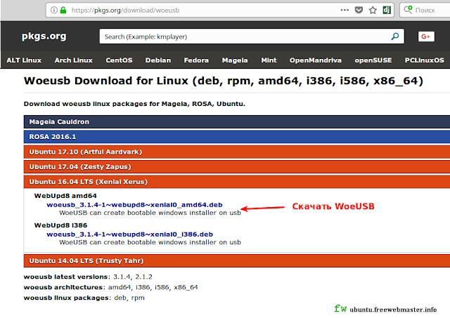 WoeUSB - cоздание установочного Windows USB-диска