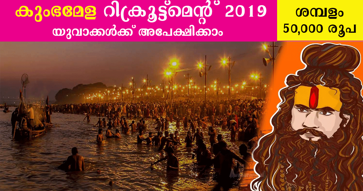 Kumbh Mela Recruitment 2019 - Apply for 10 Young Professional