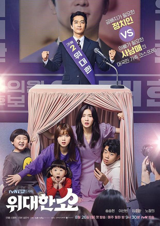 Vở Kịch Vĩ Đại - The Great Show (2019)