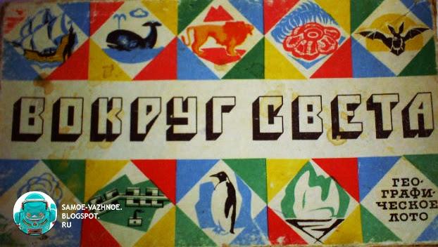 Советское географического лото Вокруг света недостающие карточки