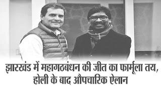 Rahul Gandhi and Hemant Soren