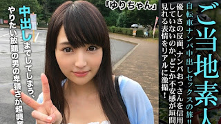 302GERK-036 Yuri-chan