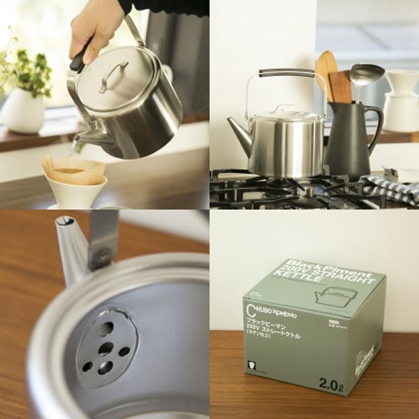 工房アイザワ ストレートケトル 2.0L アイザワ ステンレス やかん ポット シンプル スタイリッシュ つや消し コーヒー お茶 紅茶 大容量 ブラックピーマン ケトル