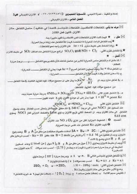 مرشحات الكيمياء السادس العلمي اعداد الاستاذ حمزه التميمي الدور الاول 2018