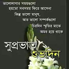 100 Good Morning Bengali Quotes With Images For Whatsapp 2019