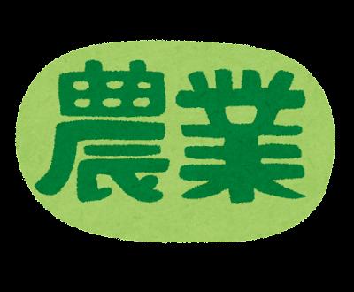 「農業」のイラスト文字