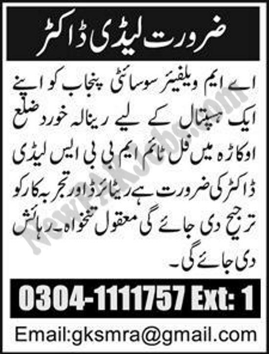 lady-doctor-jobs-n-am-welfare-society