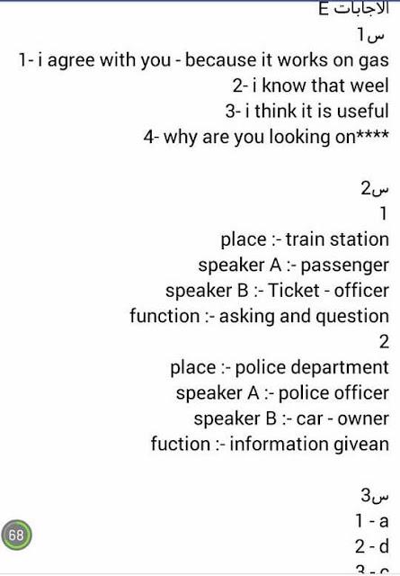 نموذج اجابة امتحان اللغة الانجليزية للثانوية العامة 2017