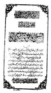 فصل الباری فی تنقید صحیح البخاری تالیف سید اظہار حسین
