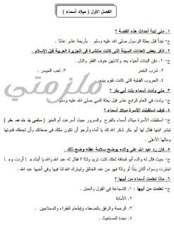 شرح قصة أسماء بنت أبي بكر للصف الأول الإعدادي