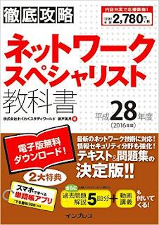 [Manga] 徹底攻略 ネットワークスペシャリスト教科書 平成28年度 [Network Specialist Kyokasho Heisei 28 Nendo], manga, download, free
