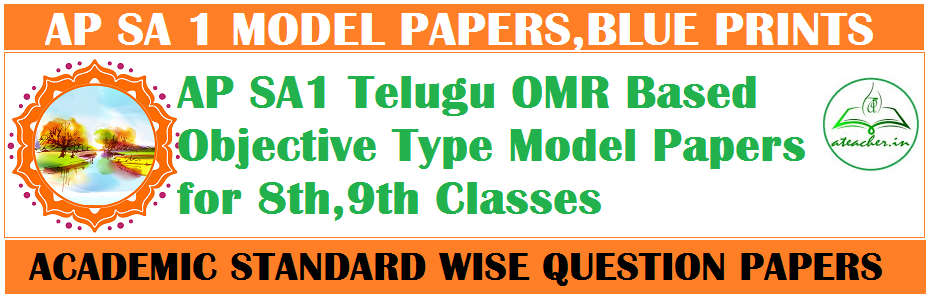 AP SA1 TELUGU,HINDI,ENGLISH,MATHS,PHYSICAL SCIENCES,PS,BS,BIOLOGY,PHYSICS,PHY.SCIENCES,SOCIAL STUDIES OMR Based Objective Type Model Papers for 8th,9th Classes