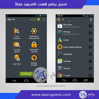 تنزيل برنامج افاست للأندرويد Download Avast 2017 For Android