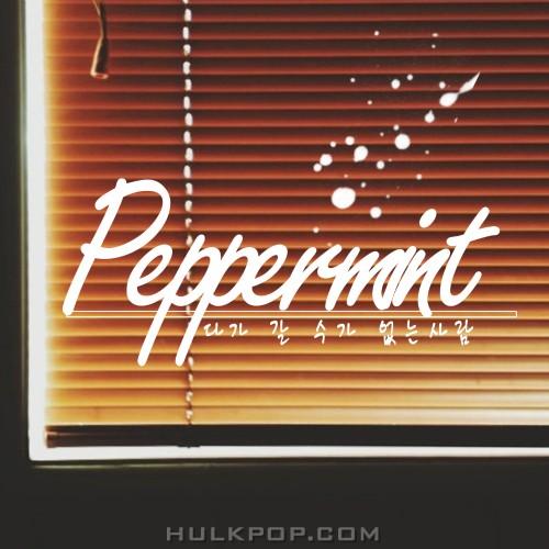 peppermint – 다가 갈 수가 없는 사람 – EP
