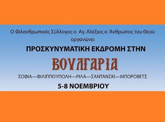 Προσκυνηματική Εκδρομή στη Βουλγαρία (λεπτομέρειες)