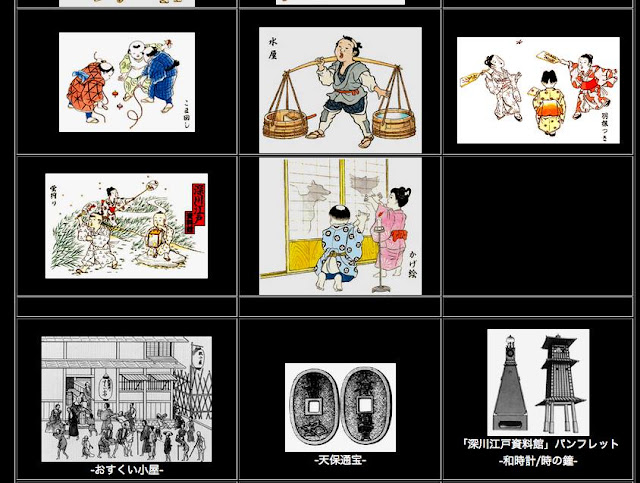 和風イラスト、博物館、展示物、江戸、東京、深川、下町、物売り、 浮世絵、絵馬、挿絵、絵葉書、パンフレット、 案内、浅草、イラスト、絵、子供、遊び、鐘、資料 イラストレーター検索、イラストレーター一覧、イラスト制作