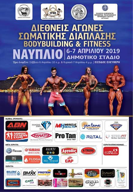 Οι διεθνείς αγώνες σωματικής διάπλασης President Santonja Cup για δεύτερη χρονιά στο Ναύπλιο