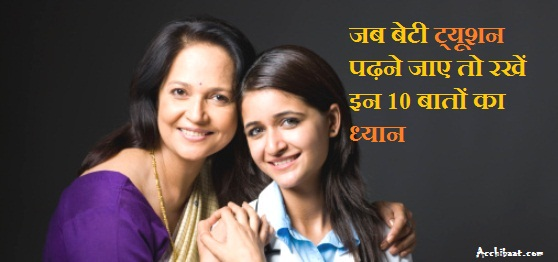 जब बेटी ट्यूशन पढ़ने जाए तो रखें इन 10 बातों का ध्यान - Keep this 10 thing in mind when your daughter going for tuition in Hindi