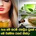 Green tea මේ තරම් ජනප්රිය වුනේ මෙන්න මේ විශ්මිත රහස් හින්දා.