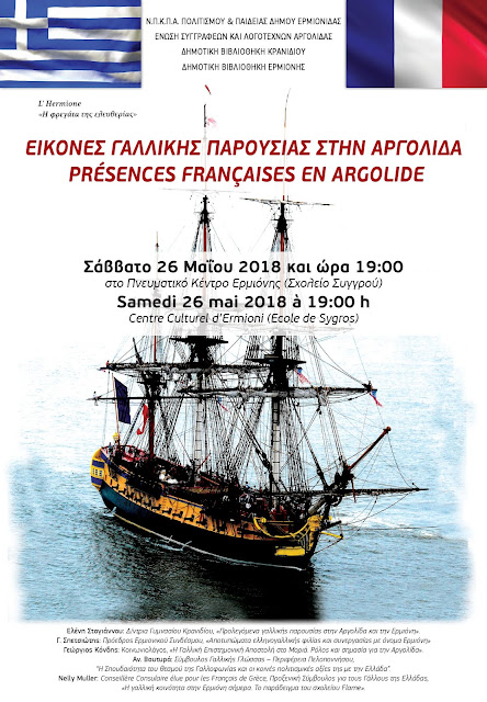 Ιστορικά, κοινωνικά και οικονομικά στοιχεία των ελληνογαλλικών σχέσεων σε εκδήλωση στην Ερμιόνη