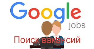 Google Jobs - пошук по вакансіях в Гуглі