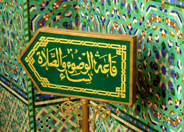 Do sali dla kobiet. Meczet Hassana II Casablanca