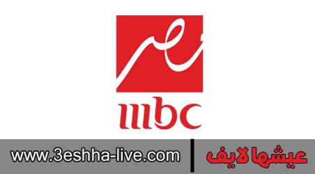 نبهان المكاوي مشاهدة قناة ام بى سى مصر بث مباشرmbc Masr 2