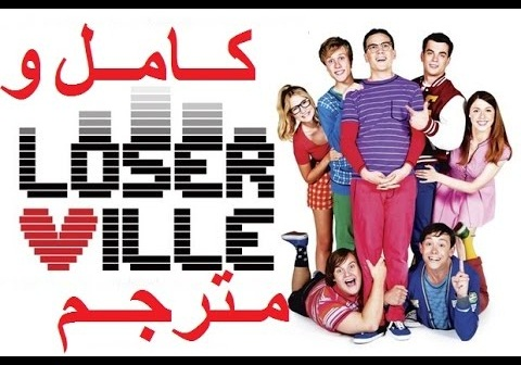 Loserville 2016 Movie Download HDRip 720p 540MB