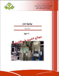 تحميل كتاب علم المواد الهندسية باللغة العربية pdf ، تحميل كتاب فيزياء علم المواد الهندسية pdf باللغة العربية، علم المواد للهندسة رابط تحميل مباشر مجانا