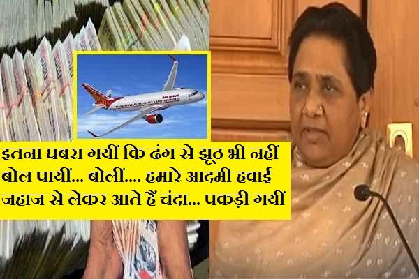 mayawati-lie-exposed-rs-104-crore-black-money-detected-in-ubi-delhi