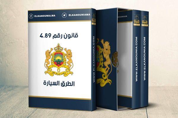 القانون رقم 4.89 المتعلق بالطرق السيارة PDF