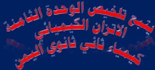 يتبع تلخيص الوحدة الثامنة الاتزان الايوني - كيمياء ثاني ثانوي اليمن