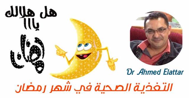 التغذية الصحية في شهر رمضان