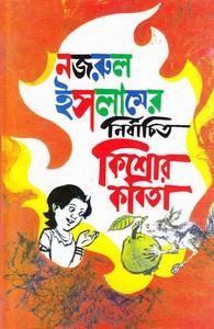 Nazurul Islamer Nirbachita Kishor Kabita ebook
