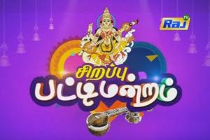 Pattimandram 10-10-2016 Raj TV Ayudha Poojai Special Program