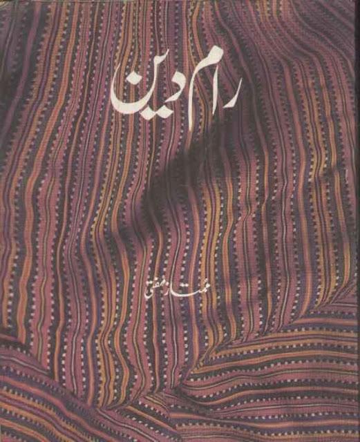 Raam Deen by Mumtaz Mufti