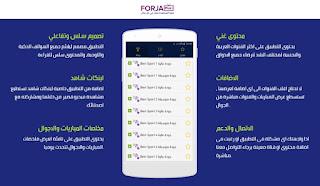أكثر من 2000 قناة بجميع الجودات و سرعات الانترنيت مجانا مع تطبيق Forja plus بدون إعلانات