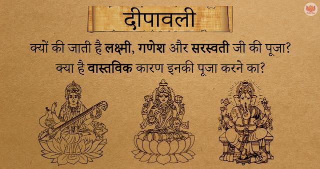 दीपावली: लक्ष्मी सरस्वती गणेश