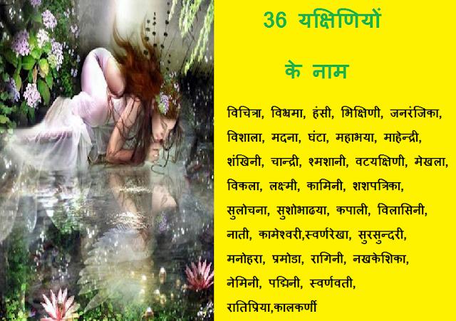Chamatkari Sursundari Yakshini Sadhana