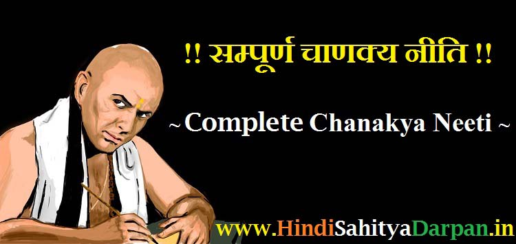 Chanakya Neeti Book Pdf