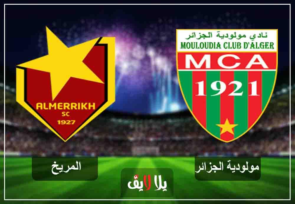 مشاهدة مباراة مولودية الجزائر والمريخ السوداني بث مباشر اليوم 31-1-2019 في كأس زايد