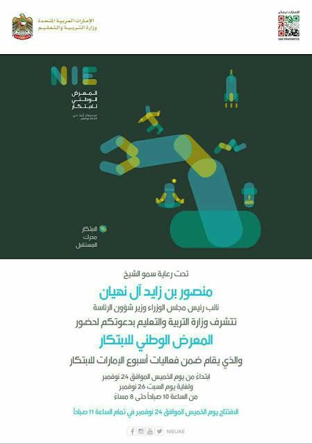 موقع معرض الابتكار - فيستيفال أرينا دبي