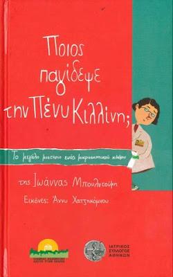 Δήμος Ηγουμενίτσας: Διανομή του Παιδικού Βιβλίου «Ποιος παγίδεψε την Πένυ Κιλλίνη;»