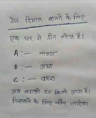 Teez Dimag Walo ke liye 1 Sawal in Hindi