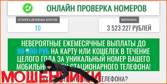 [Лохотрон] ОНЛАЙН ПРОВЕРКА НОМЕРОВ invest-live.ru Отзывы, платит или развод?