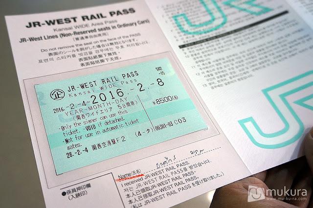 วิธีแลก jr pass
