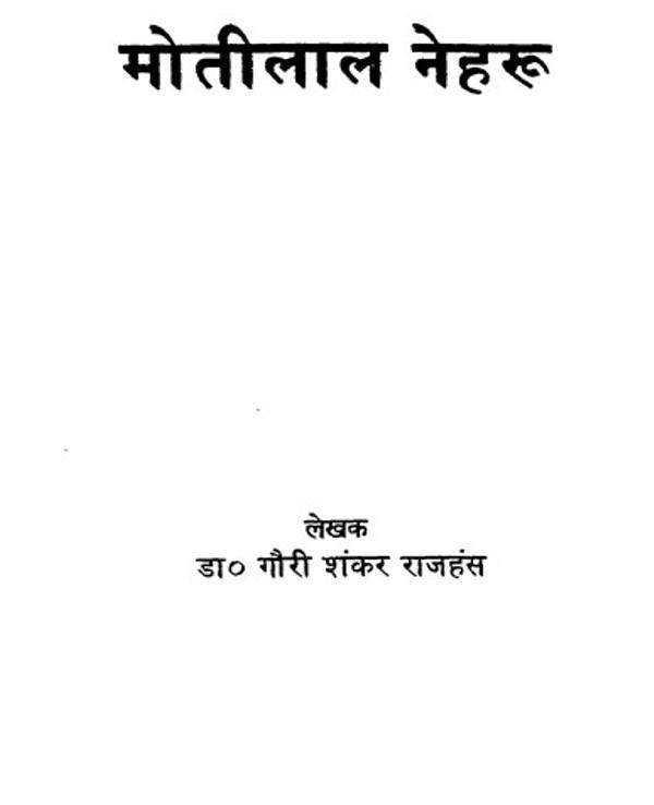 motilal-nehru-gauri-shankar-rajhans-मोतीलाल-नेहरु-गौरी-शंकर-राजहंस