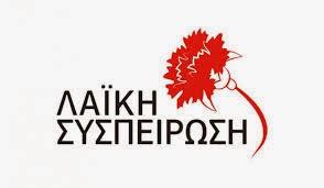 ΛΑΙΚΗ ΣΥΣΠΕΙΡΩΣΗ ΔΥΤΙΚΗΣ ΜΑΚΕΔΟΝΙΑΣ: «Αντιμνημονιακοί» και «μνημονιακοί», ΝΔ και ΣΥΡΙΖΑ ψήφισαν τον ίδιο προϋπολογισμό